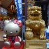 Voyage au Japon 2010