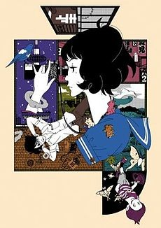 yojohan shinwa taikei,the tatami galaxy,anime,série,japon,asian kung fu generation,oshima michiru,nakamura yusuke,yuasa masaaki