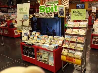 spitz,musique,album,japon
